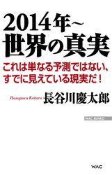 「アベノミクス」の狙いは、日本経済を長期間覆ってきた「デフレ」から抜け出す経済政策を成功させようというものだ。同時に、戦後の「システム」を見直し、「制度改革」を全面的に実施しようというものであり、それには極めて強い決意が要求される。特に注意すべきは、日本を取り巻く国際環境の激変である。あまり遠くない時期に中国は解体、崩壊し、東アジアでの「冷戦」は終結する。そして、超大国アメリカが完全復活し、EU…  read more at Kobo.