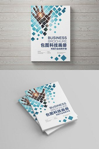 Fashion modern minimalist technology Brochure cover design#pikbest#templates