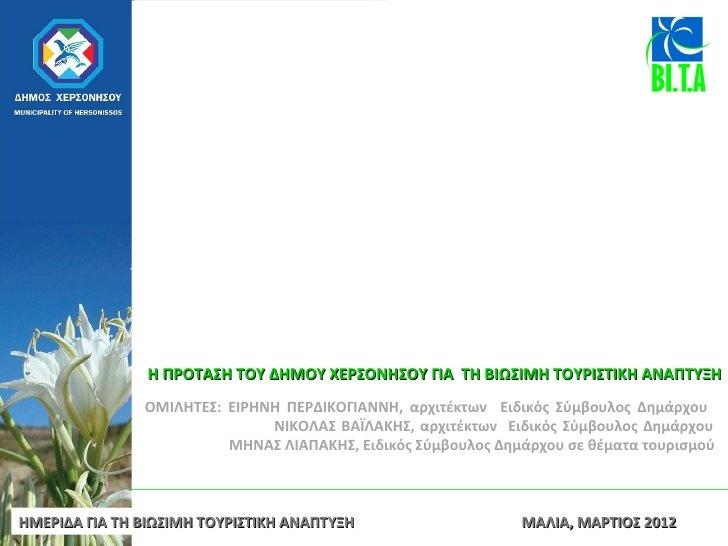 Βιώσιμη Τουριστική Ανάπτυξη Δήμου Χερσονήσου - Sustainable Tourism Hersonissos Crete by My Hersonissos, via Slideshare