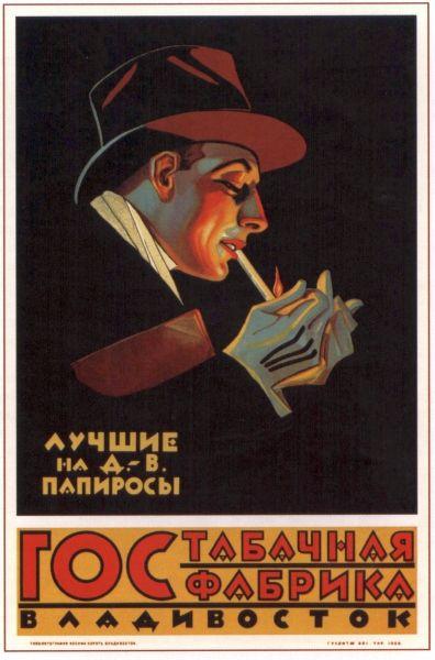 1925 - Best cigarettes in Far East region. State Tobacco Factory Vladivostok