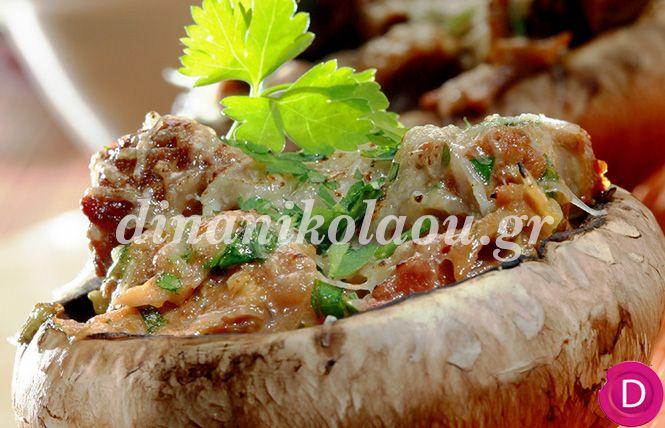 Πορτομπέλο γεμιστά με χοιρινό κιμά και μετσοβόνε   Dina Nikolaou
