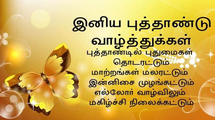 Happy New Year 2021 Images In Tamil