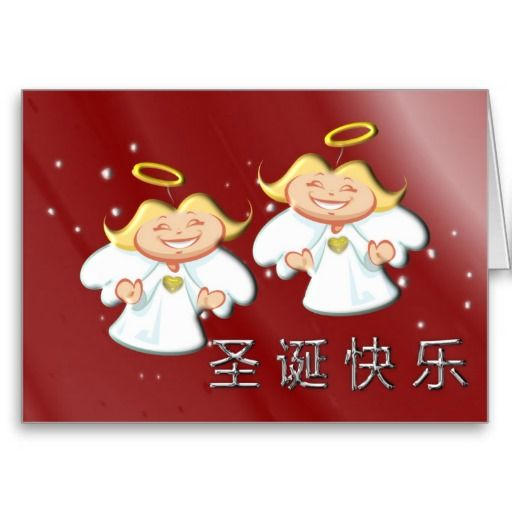 Merry Christmas in Chinese 圣诞快乐 Cards #Chinese #christmas #greeting #card #angels