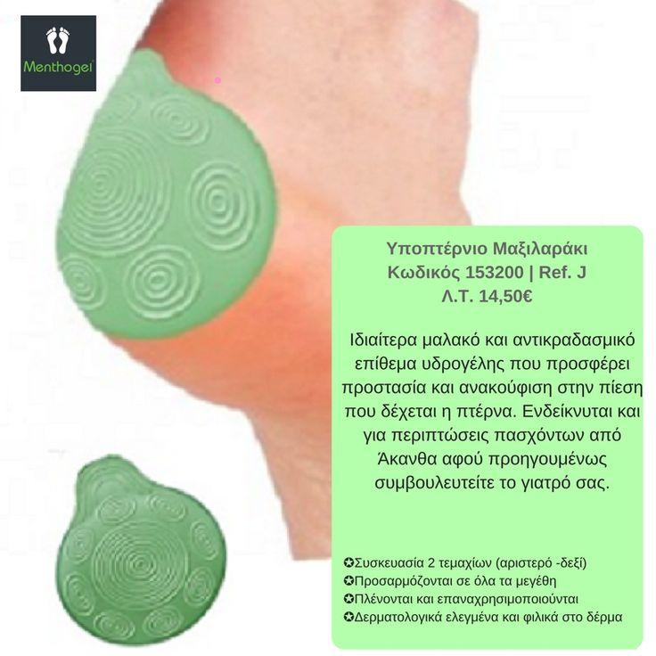 Υποπτέρνιο Μαξιλαράκι | Κωδικός 153200 | Ref. J| Λ.Τ. 14,50€  Ιδιαίτερα μαλακό  και αντικραδασμικό επίθεμα υδρογέλης. Προσφέρει προστασία και ανακούφιση στην πίεση που δέχεται η πτέρνα. Ενδείκνυται και για περιπτώσεις πασχόντων από Άκανθα αφού προηγουμένως συμβουλευτείτε το γιατρό σας. #menthogel #πόδια