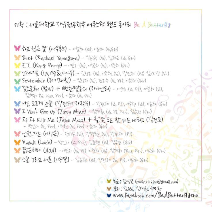 서울대학교 자유전공학부 어쿠스틱밴드 Be A Butterfly 앨범 정보