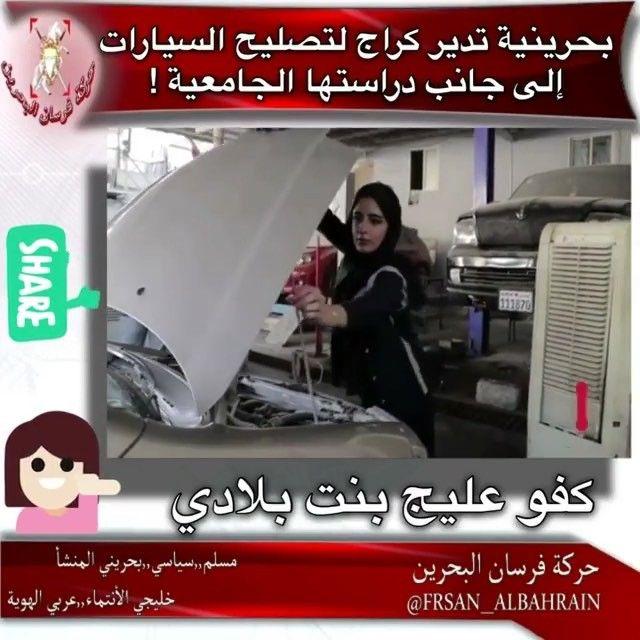 Frsan Albahrain بحرينية تدير كراج لتصليح السيارات إلى جانب دراستها الجامعية كحيلان في الرياض Ksa Kwt Jordon Lebanon E Instagram Video Instagram Tv