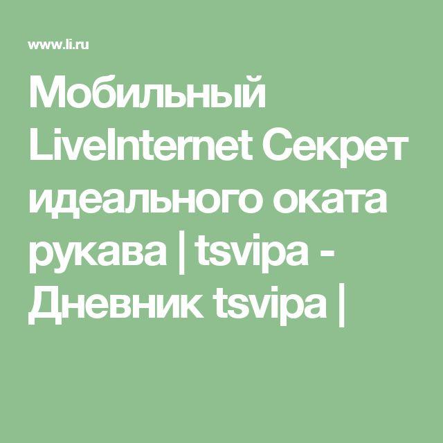 Мобильный LiveInternet Секрет идеального оката рукава   tsvipa - Дневник tsvipa  