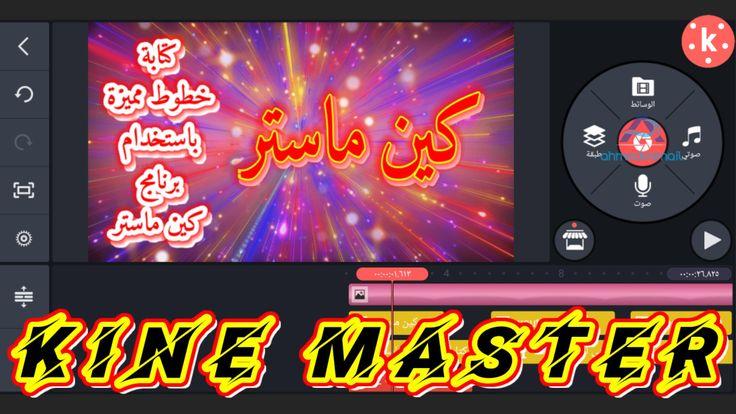 كتابة بخطوط مميزة بطريقة احترافيةباستخدام برنامج كين ماستر مونتاج الفيديو برنامج كين ماسترkinemaster Neon Signs Iwb Neon