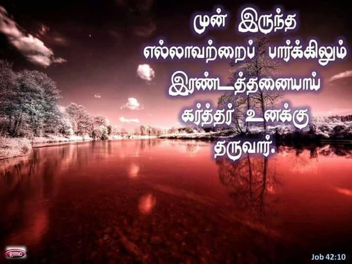com blessing tamil bible verse mobile tamil bible quotes 1
