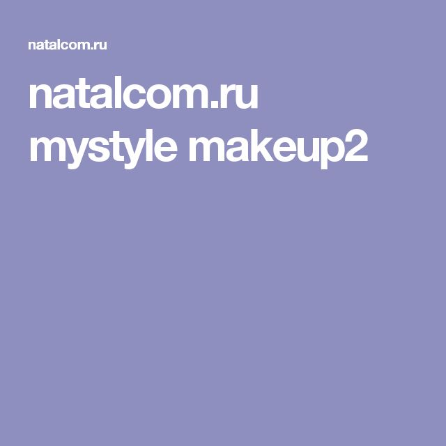 natalcom.ru mystyle makeup2