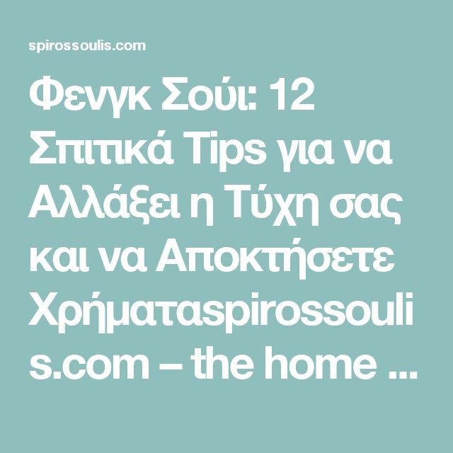 Φενγκ Σούι: 12 Σπιτικά Tips για να Αλλάξει η Τύχη σας και να Αποκτήσετε Χρήματαspirossoulis.com – the home issue