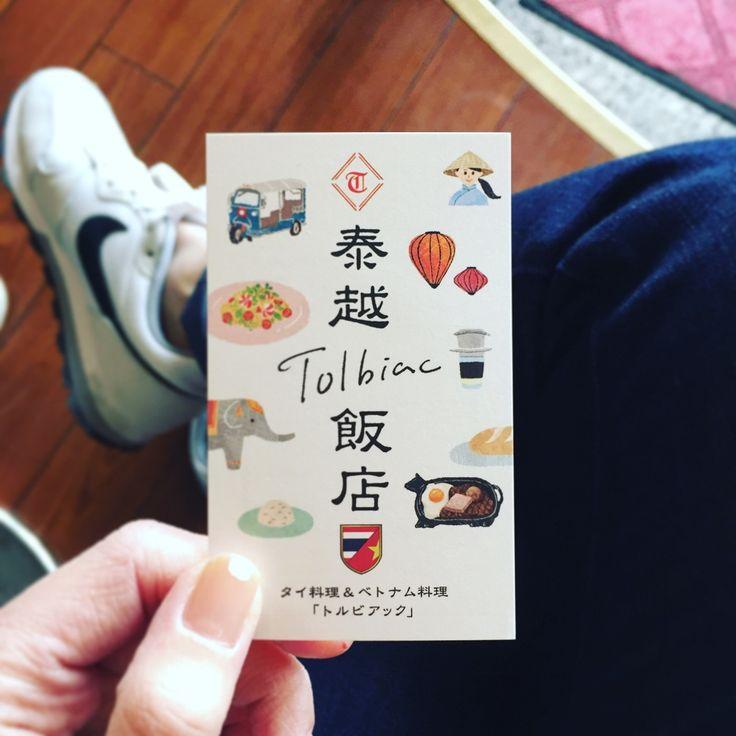 【お仕事】タイ料理&ベトナム料理のお店「トルビアック」のショップカードのイラストと文字を担当しました。パクチーが苦手でも大丈夫な料理がたくさんあるとのことで、早く行きたい(^^)    場所は一保堂の裏手のあたり。春の京都散策に是非訪ねてみてくださいね。  @k_belleville_tolbiac