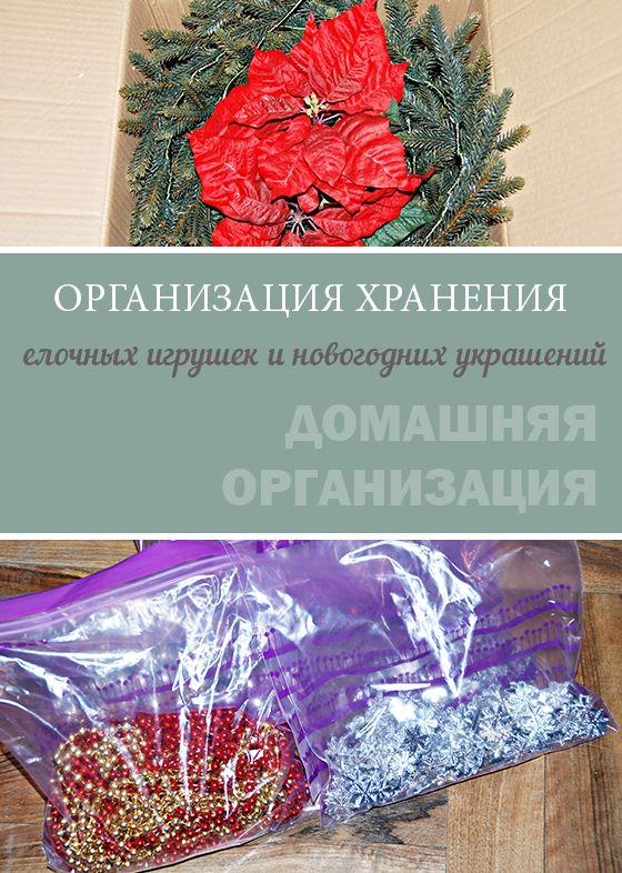 Организация хранения елочных игрушек и новогодних украшений