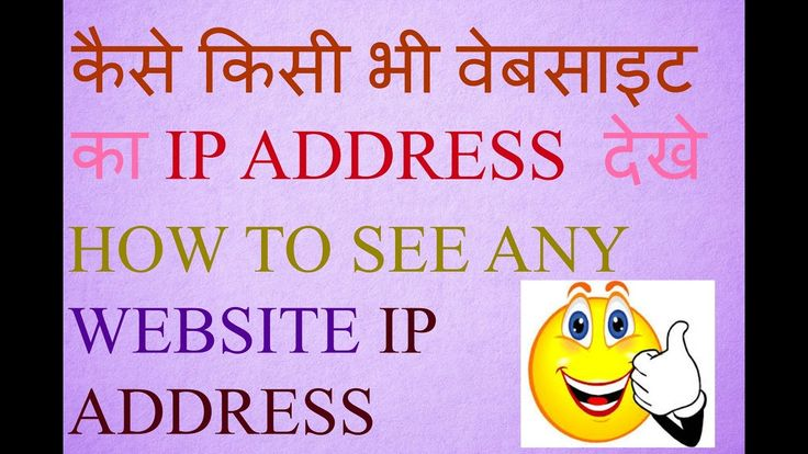 How to trace any website ip address , details