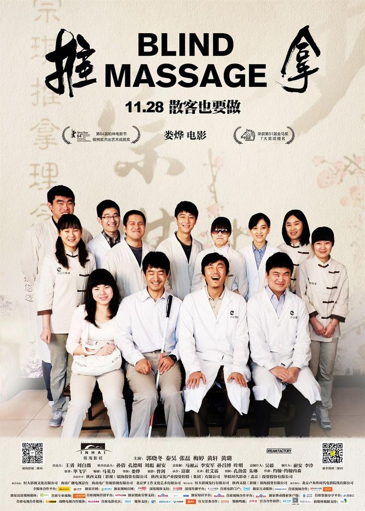 Blind_Massage_poster.jpg (1000×1400)