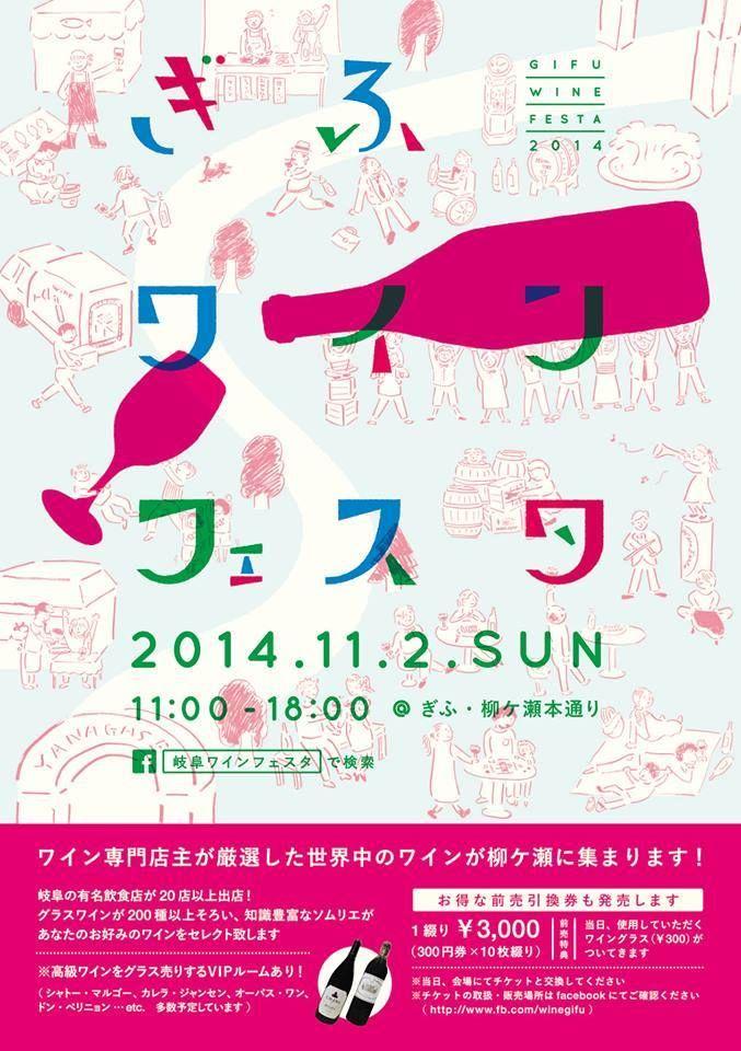 岐阜ワインフェスタ2014   JAPAN ATTRACTIONS