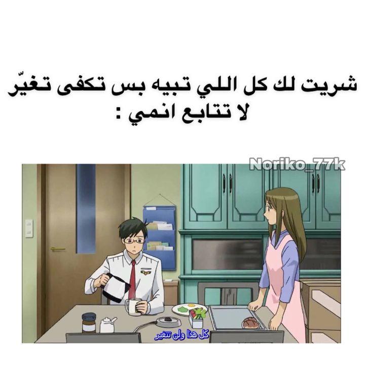 Pin By Hamama Nazli On Funny Memes Funny Photo Memes Anime Jokes Funny Picture Jokes
