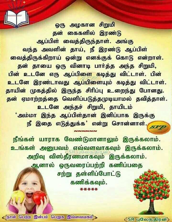 Pin By Alishaamabelleob On Main In 2020 Tamil Motivational