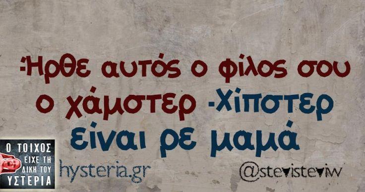"""-Ήρθε αυτός ο φίλος σου ο χάμστερ -Χίπστερ είναι ρε μαμά - Ο τοίχος είχε τη δική του υστερία – Caption: @stevisteviw Κι άλλο κι άλλο: Όλο για τους μελαχρινούς… Μερικά πράγματα… Η Ελλάδα έπρεπε… Γιατρέ θυμάστε εκείνες τις βιταμίνες Την επόμενη φορά που θά """"χει τέτοια κίνηση Τι έγινε Κωστάκη; """"Εχει κάποιος τη λίστα με τους..."""