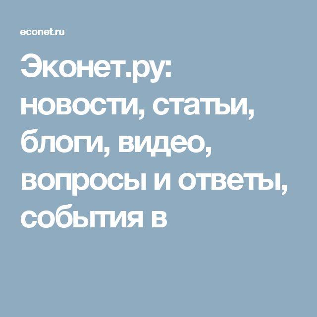 Эконет.ру: новости, статьи, блоги, видео, вопросы и ответы, события в