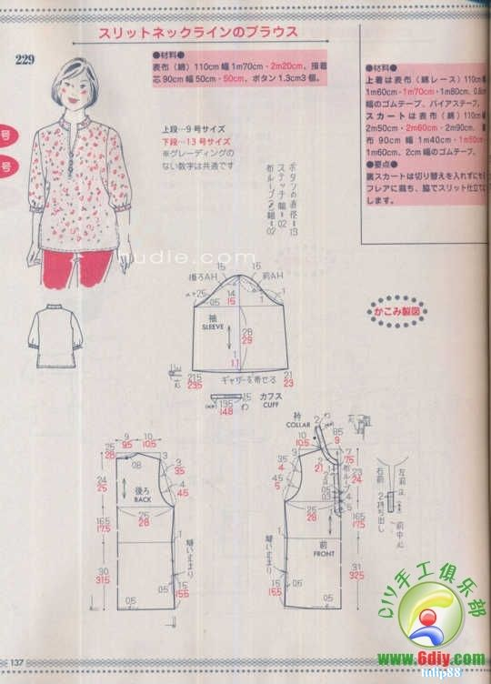 [Lady Boutique] dame ropa revista japonesa la adaptación de la 05 2013 -137.jpg subir todo el libro