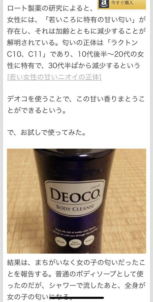 デオコ おじさん