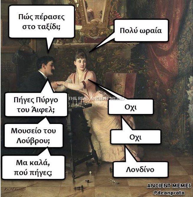 """3,624 """"Μου αρέσει!"""", 10 σχόλια - The Real Ancient Memes (@ancientmemes) στο Instagram: """"#ancientmemes #insta_greece #instagreece #nature_greece #super_greece #team_greece #ig_athens #skg…"""""""