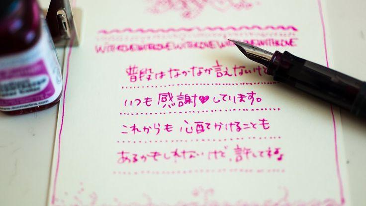 母の日ギフト売り場POPにも使える手書きメッセージカードの書き方。万年筆で書いた可愛いデコ文字をモチーフにデザインして母の日にハートのこもった手...