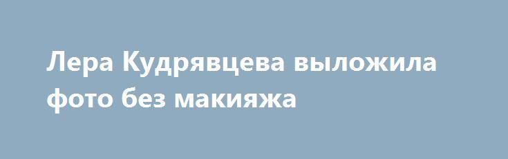 Лера Кудрявцева выложила фото без макияжа https://apral.ru/2017/07/28/lera-kudryavtseva-vylozhila-foto-bez-makiyazha.html  Знаменитая ведущая Лера Кудрявцева выложила новое фото в Instagram, на котором она изображена без макияжа. На фото у Леры заметно только наращение ресниц. Фанаты поддержали новый образ Кудрявцевой. Данный имидж молодит ведущую и с челкой ей очень хорошо. Лера Кудрявцева долгое время не меняла свой имидж, всегда носила волосы на прямой пробор, показывая свою «боевую…