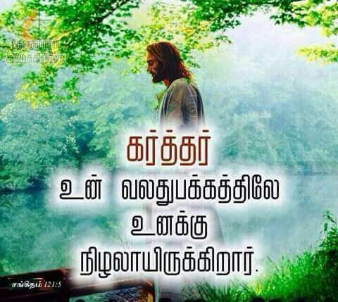 tamil bible words wallpapers - photo #8