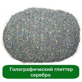 Голографический глиттер серебро - опт - 1 кг. В интернет-магазине мыловарения и косметики. Косметические ингредиенты оптом. Натуральная косметика. Доставка по всей Украине.