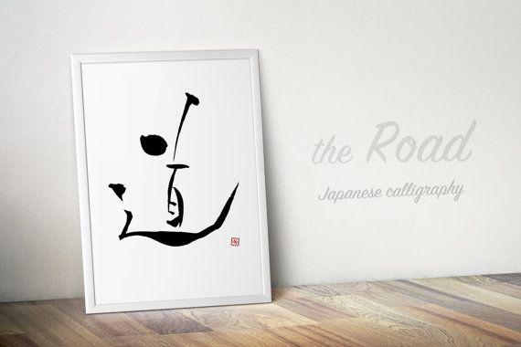 Etsy で見つけた素敵な商品はここからチェック: https://www.etsy.com/jp/listing/479885024/the-road-japanese-calligraphy-in-modern