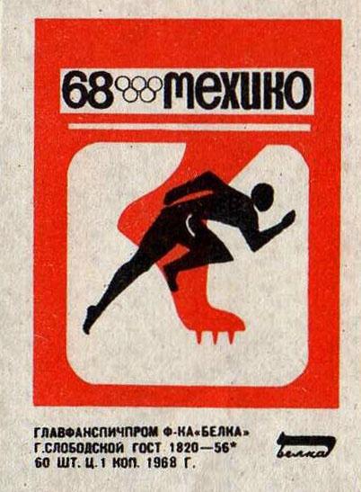 soviet matchbox labels