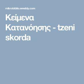 Κείμενα Κατανόησης - tzeni skorda