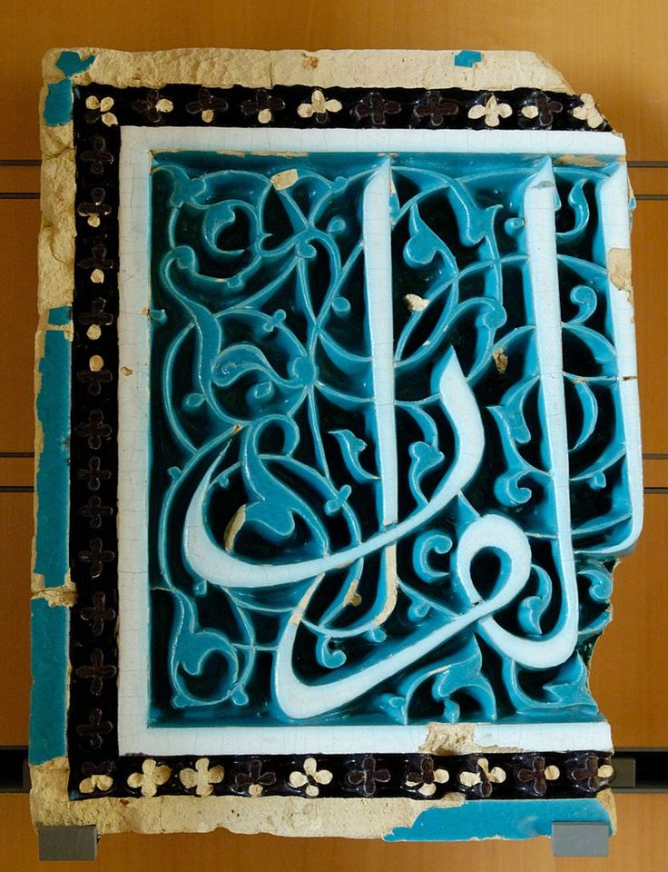 Part of a 15th-century ceramic panel from Samarkand with arabesque background