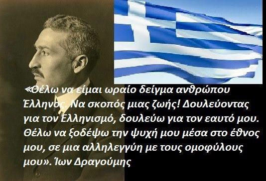 """""""Θέλω να είμαι ωραίο δείγμα ανθρώπου Έλληνος. Να σκοπός μιας ζωής!"""" Ιων Δραγούμης"""