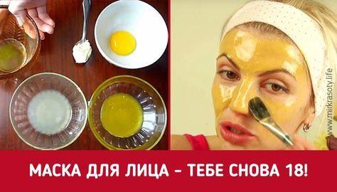 Подтягивающая маска от морщин — Тебе снова 18!