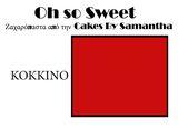 Ζαχαρόπαστα 'Oh So Sweet' από την Cakes By Samantha 1 Κιλό ΚΟΚΚΙΝΟ