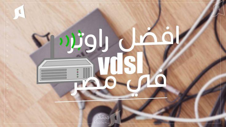 افضل الرواتر الـ Vdsl في مصر ذات السرعات العالية Best Vdsl Routers In Egypt Router Earbuds Electronic Products
