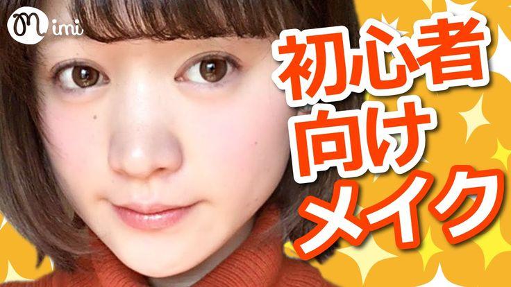 初心者向けメイク こいずみさき編-How To Make Up-♡mimiTV♡ - YouTube