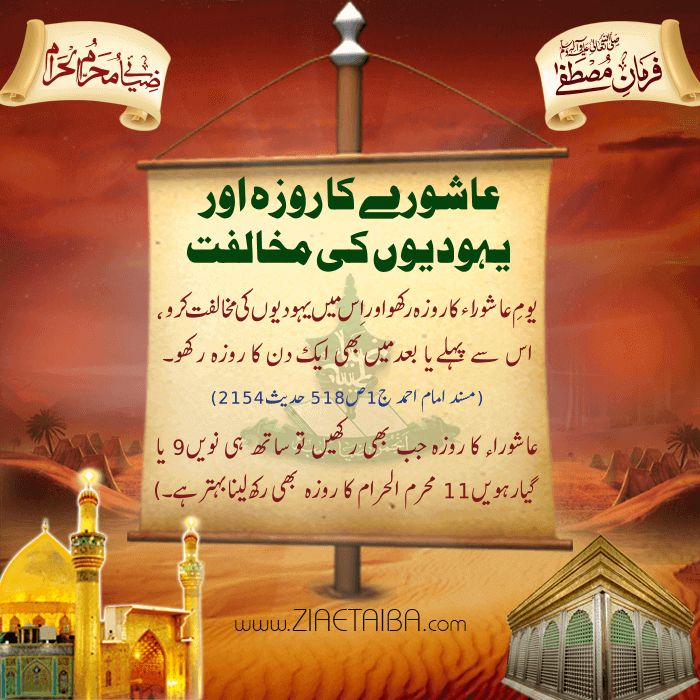 Islamic Image of Muharram-4