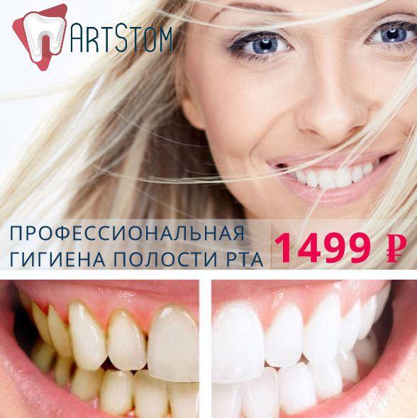 ‼Зубы белее на 2 тона. Профессиональная чистка зубов Air Flow подразумевает удаление зубных отложений и зубного мягкого налёта. Такой метод чистки от камня состоит из 4-х этапов . ➡️Вначале снимается зубной камень с помощью ультразвукового скалера. ➡️После чего с помощью современного аппарата Air Flow удаляется налёт от пищевых красителей и мягкий налёт. ➡️Далее проводится процедура полировки зубов с помощью пасты. ➡️В конце процедуры на зубы наносится фтор-содержащий гель…