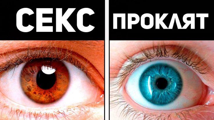 О чём говорит твой цвет глаз?