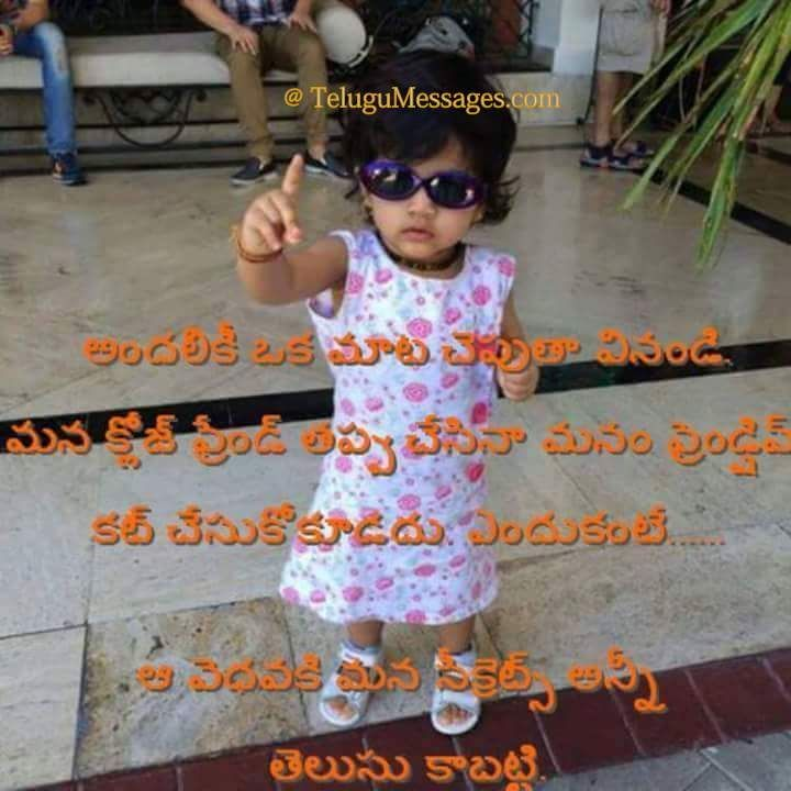 Telugu Funny Quote For Close Friends Jpg 720 720 Funny Images With Quotes Funny Quotes Funny Good Night Images
