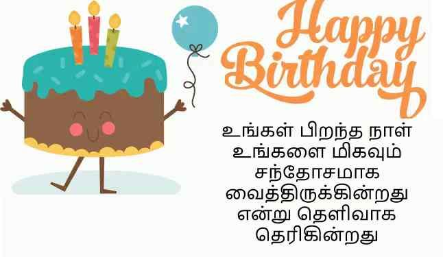 Happy Birthday Wishes In Tamil Tamil Kavithai Sms Torte