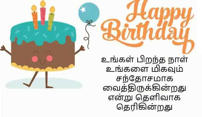 Happy Birthday Wishes In Tamil Tamil Kavithai Sms Torte Hochzeit Hochzeit