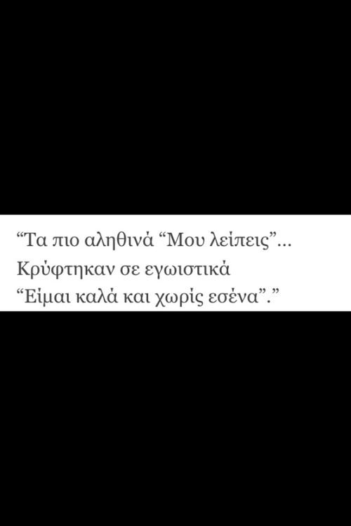 Οι πιο δημοφιλείς ετικέτες γι αυτήν την εικόνα συμπεριλαμβάνουν: greek, greek quotes, Greece και greek text