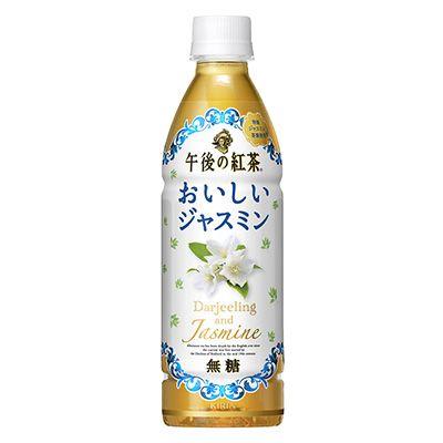 キリン 午後の紅茶 <おいしいジャスミン> - 食@新製品 - 『新製品』から食の今と明日を見る!