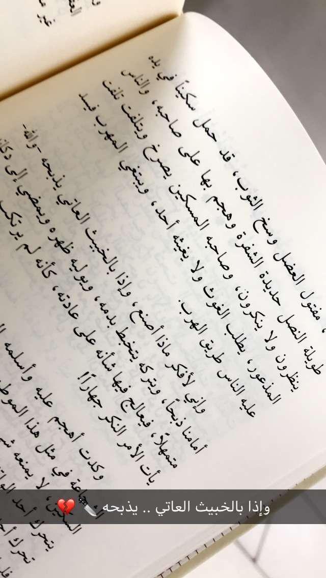 من كتاب صور وخواطر للشيخ علي الطنطاوي Calligraphy Sheet Music Arabic Calligraphy