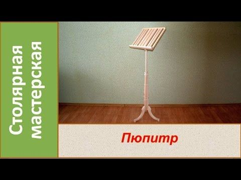 Пюпитр из дерева своими руками. Подставка для нот / Music stand wooden.  Desk. - YouTube